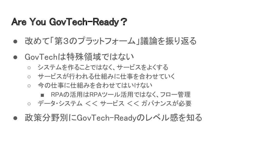Are You GovTech-Ready? ● 改めて「第3のプラットフォーム」議論を振り...