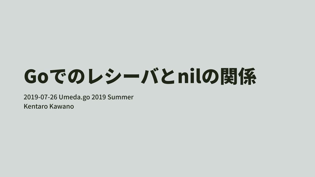 Goでのレシーバとnilの関係 2019-07-26 Umeda.go 2019 Summer...