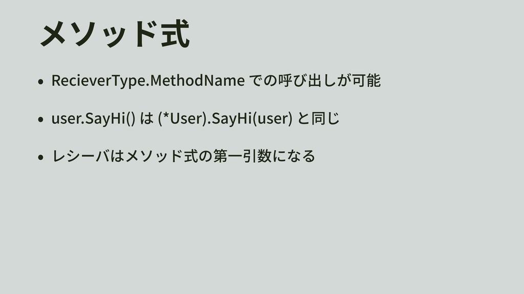メソッド式 • RecieverType.MethodName での呼び出しが可能 • use...