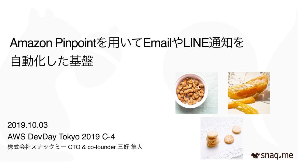 Amazon PinpointΛ༻͍ͯEmailLINE௨Λ ࣗಈԽͨ͠ج൫ 2019.1...