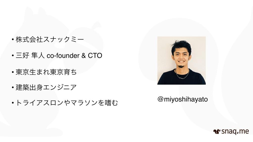 • גࣜձࣾεφοΫϛʔ •  ൏ਓ co-founder & CTO • ౦ژੜ·Ε౦ژ...