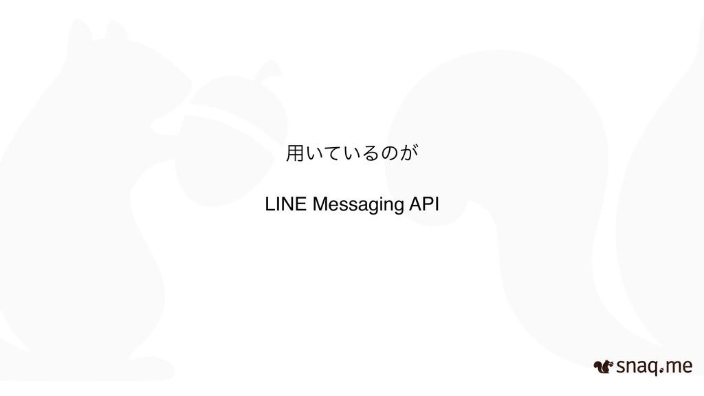 LINE Messaging API ༻͍͍ͯΔͷ͕