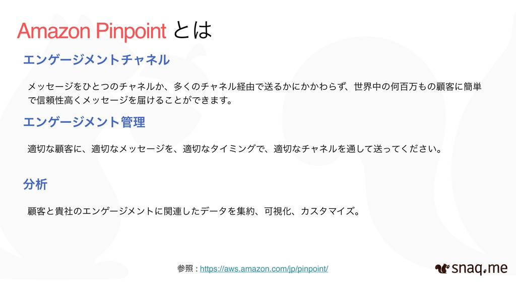 Amazon Pinpoint ͱ Τϯήʔδϝϯτνϟωϧ ϝοηʔδΛͻͱͭͷνϟωϧ͔...