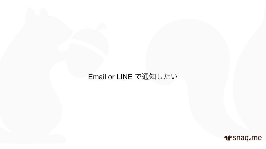 Email or LINE Ͱ௨͍ͨ͠