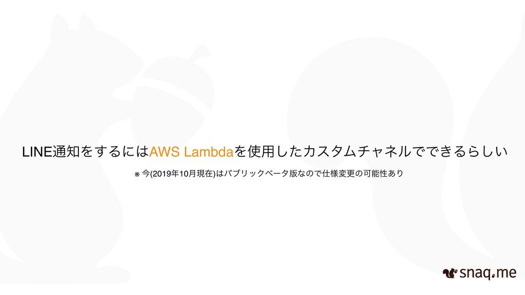 LINE௨Λ͢ΔʹAWS LambdaΛ༻ͨ͠ΧελϜνϟωϧͰͰ͖ΔΒ͍͠ ※ ࠓ(2...