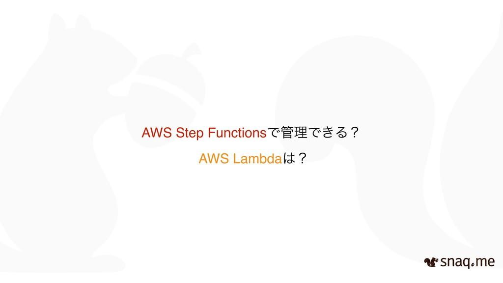 AWS Step FunctionsͰཧͰ͖Δʁ AWS Lambdaʁ