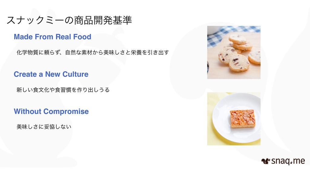 εφοΫϛʔͷ։ൃج४ Made From Real Food Խֶ࣭ʹཔΒͣɺࣗવͳૉ...