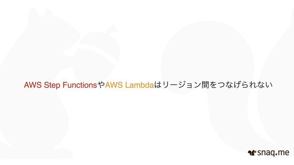 AWS Step FunctionsAWS LambdaϦʔδϣϯؒΛͭͳ͛ΒΕͳ͍