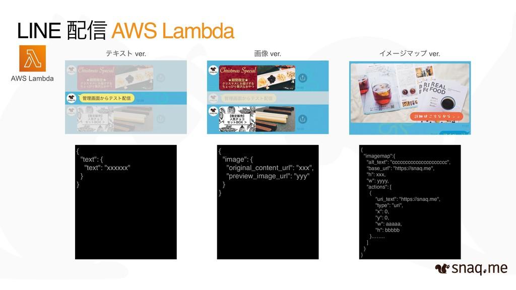"AWS Lambda LINE ৴ AWS Lambda { ""text"": { ""text..."