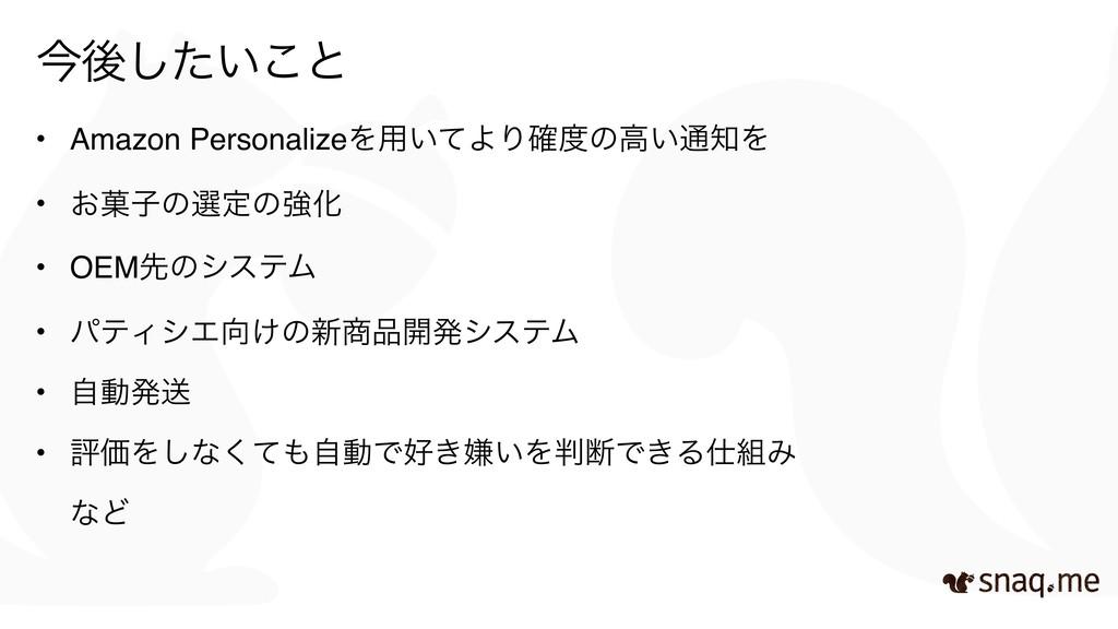 ࠓޙ͍ͨ͜͠ͱ • Amazon PersonalizeΛ༻͍ͯΑΓ֬ͷߴ͍௨Λ • ͓՛...
