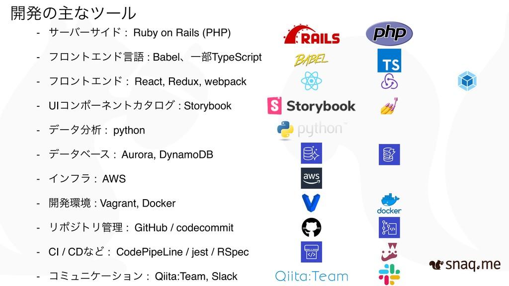 ։ൃͷओͳπʔϧ - αʔόʔαΠυ : Ruby on Rails (PHP) - ϑϩϯτ...