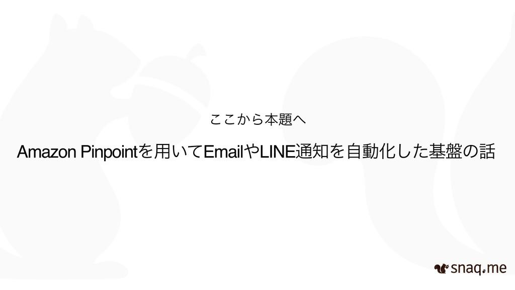 Amazon PinpointΛ༻͍ͯEmailLINE௨ΛࣗಈԽͨ͠ج൫ͷ ͔͜͜Βຊ...