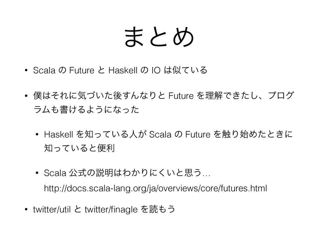 ·ͱΊ • Scala ͷ Future ͱ Haskell ͷ IO ͍ͯΔ • ͦ...
