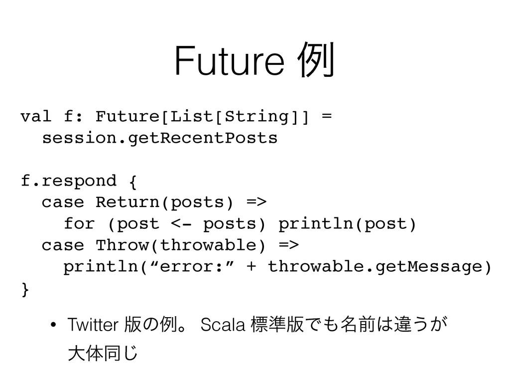 Future ྫ val f: Future[List[String]] = session...