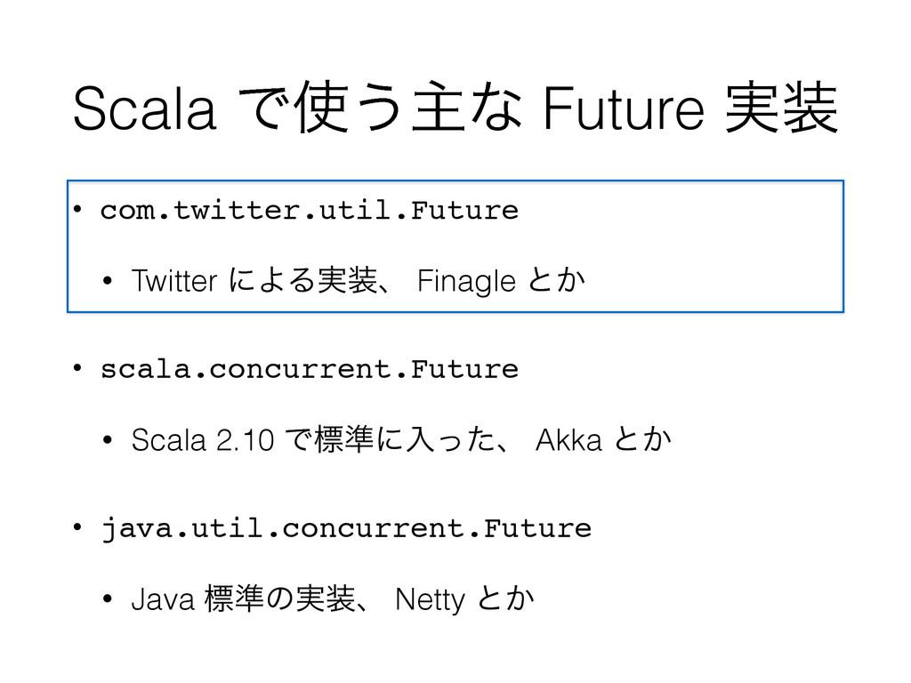 Scala Ͱ͏ओͳ Future ࣮ • com.twitter.util.Future...