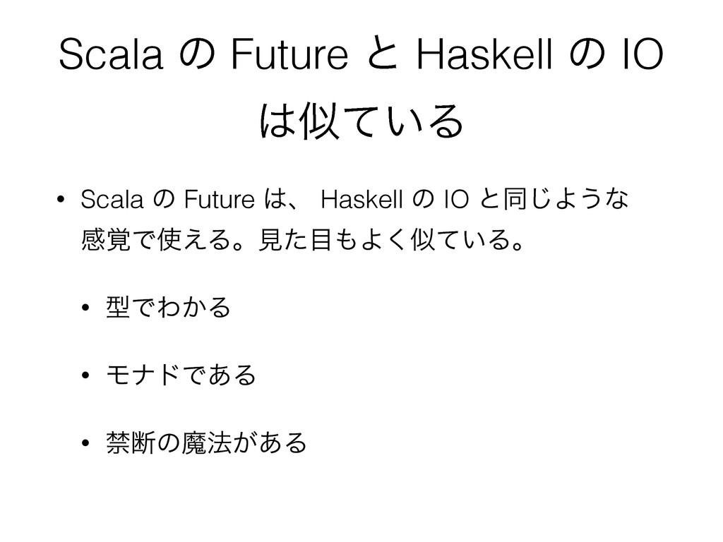 Scala ͷ Future ͱ Haskell ͷ IO ͍ͯΔ • Scala ͷ F...