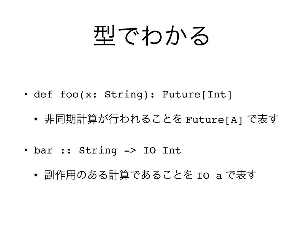 "ܕͰΘ͔Δ • def foo(x: String): Future[Int]"" • ඇಉظܭ..."