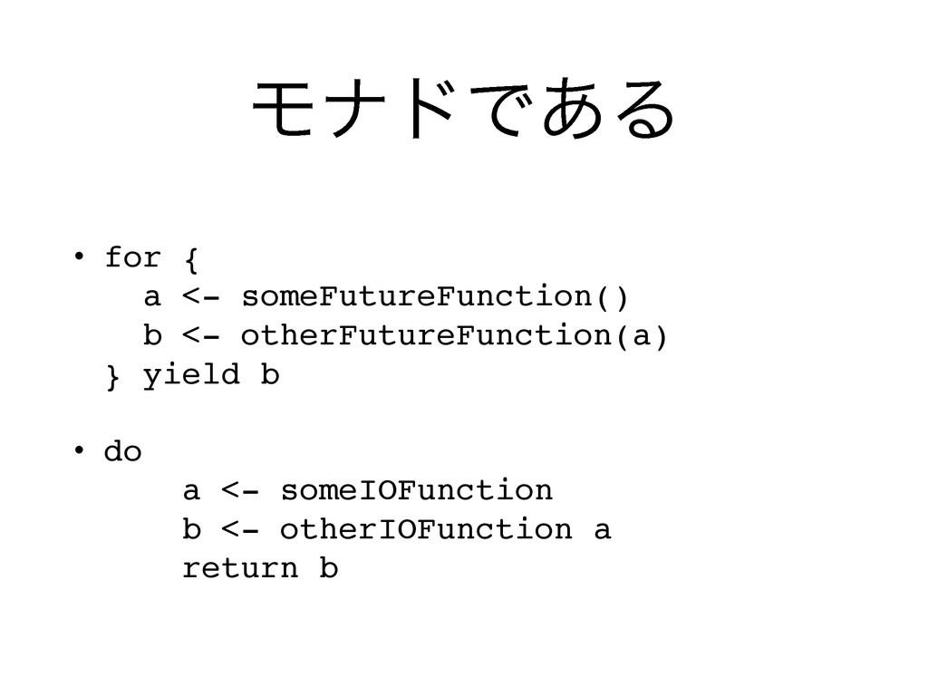 ϞφυͰ͋Δ • for { a <- someFutureFunction() b <-...