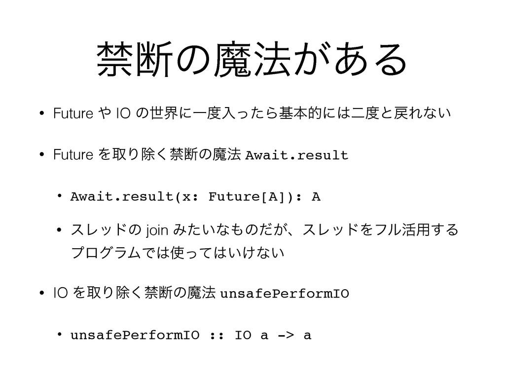 ېஅͷຐ๏͕͋Δ • Future  IO ͷੈքʹҰೖͬͨΒجຊతʹೋͱΕͳ͍ •...