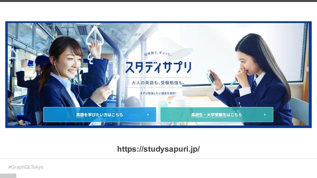 #GraphQLTokyo https://studysapuri.jp/