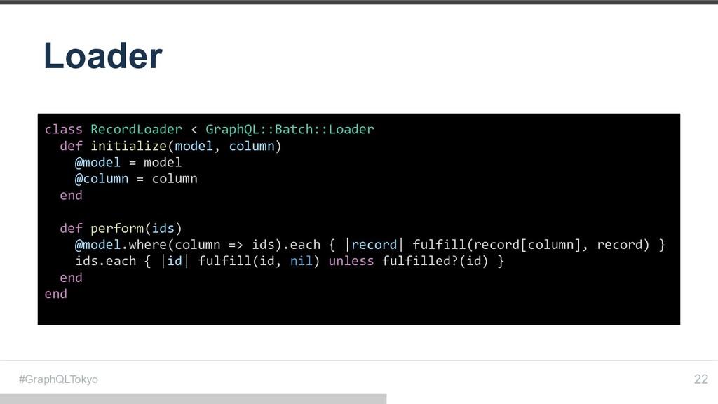 #GraphQLTokyo Loader 22 class RecordLoader < Gr...
