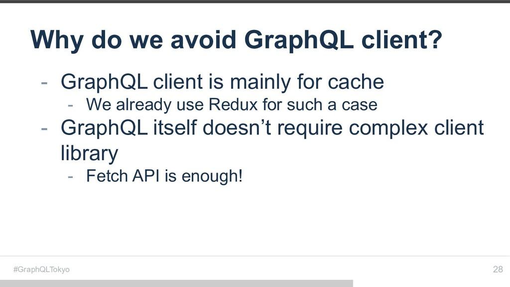 #GraphQLTokyo Why do we avoid GraphQL client? 2...