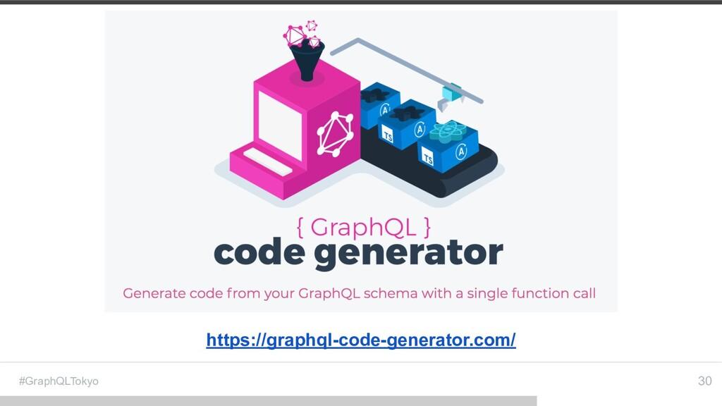 #GraphQLTokyo 30 https://graphql-code-generator...