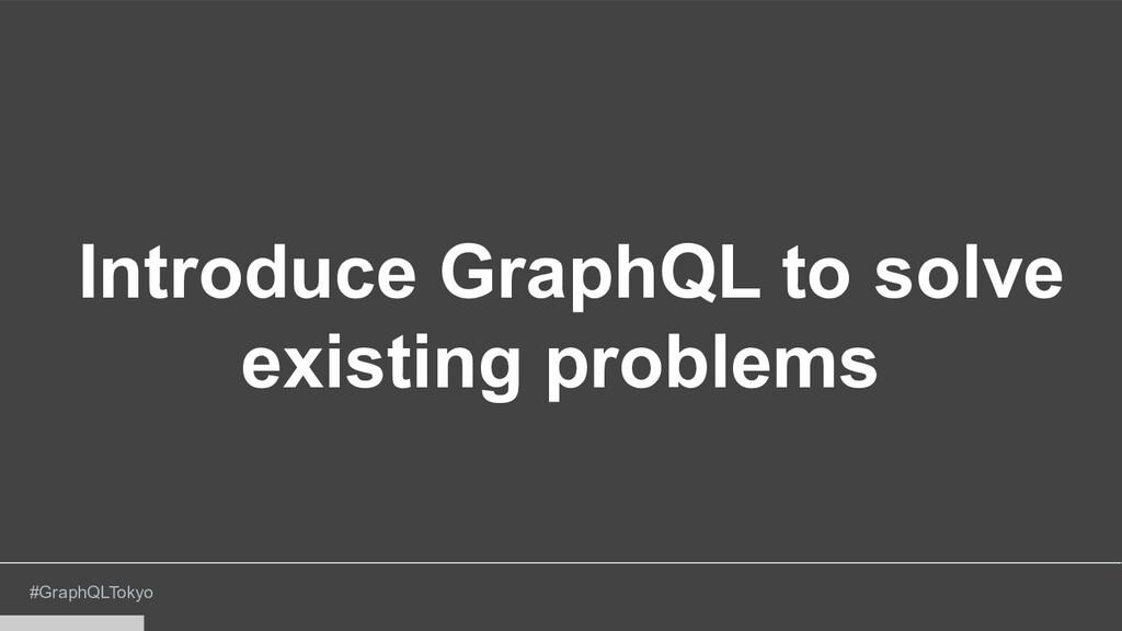 #GraphQLTokyo Introduce GraphQL to solve existi...