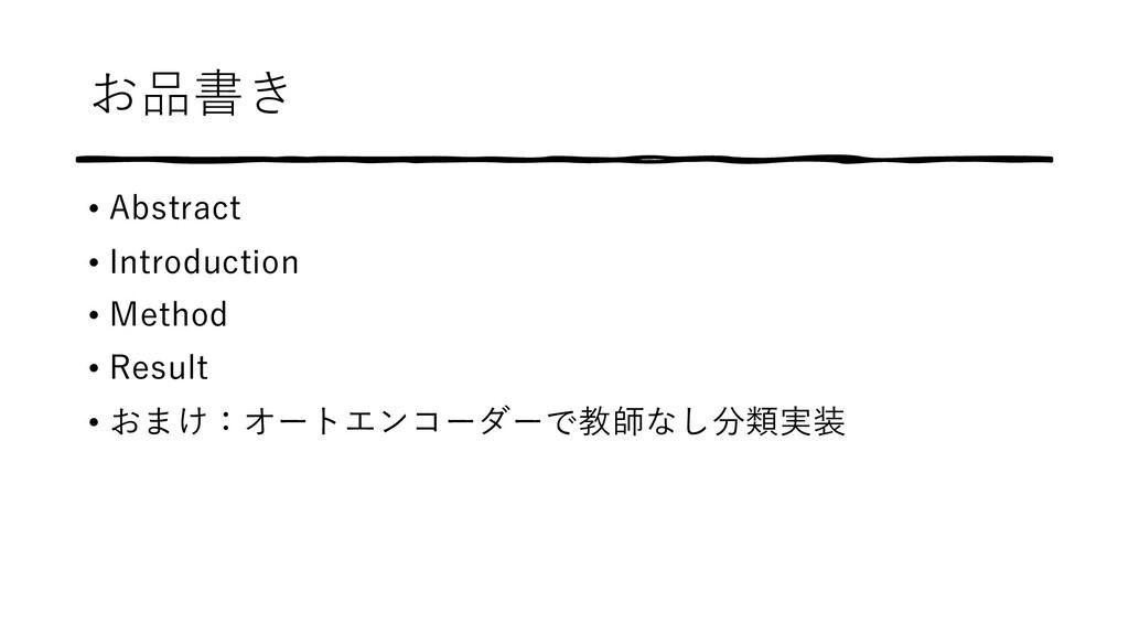 お品書き • Abstract • Introduction • Method • Resul...