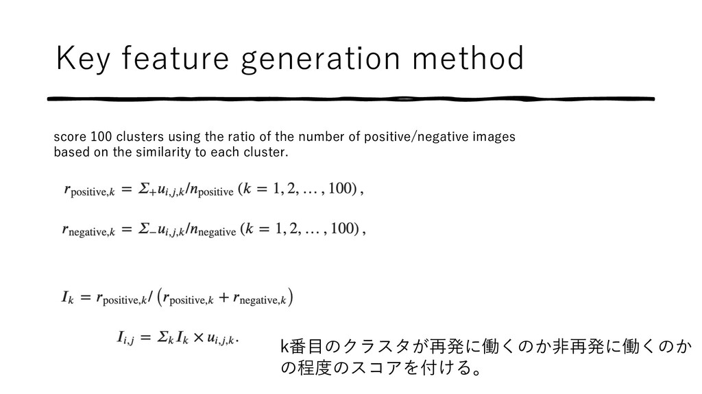 Key feature generation method score 100 cluster...