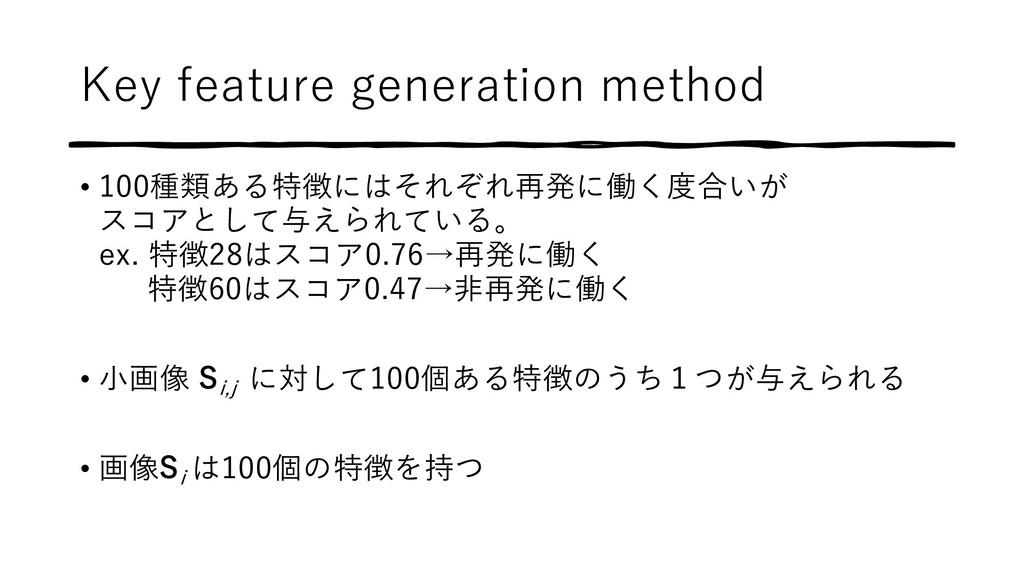 Key feature generation method • 100種類ある特徴にはそれぞれ...
