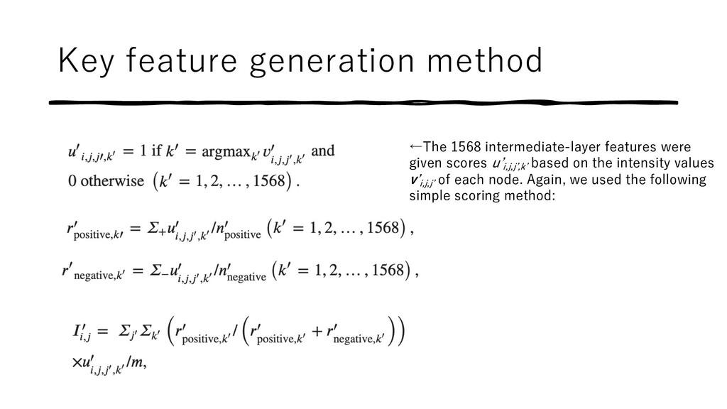 Key feature generation method ←The 1568 interme...