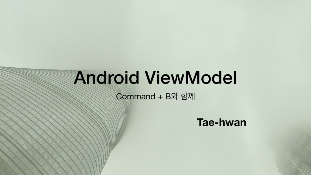 Android ViewModel Command + B৬ ೣԋ Tae-hwan