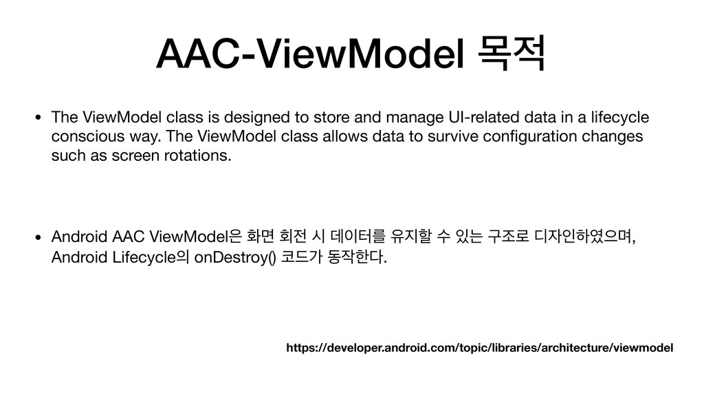 AAC-ViewModel ݾ੸ • The ViewModel class is desig...