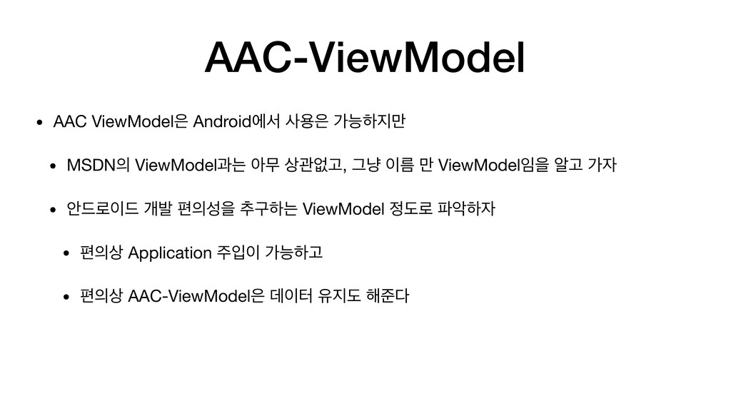 AAC-ViewModel • AAC ViewModel਷ Androidীࢲ ࢎਊ਷ оמ...