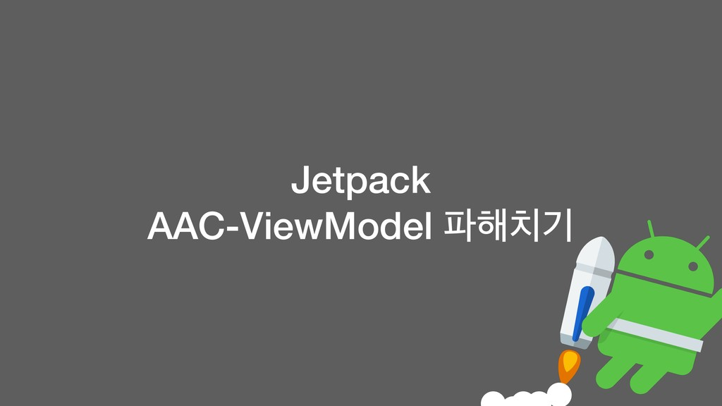 Jetpack AAC-ViewModel ౵೧஖ӝ