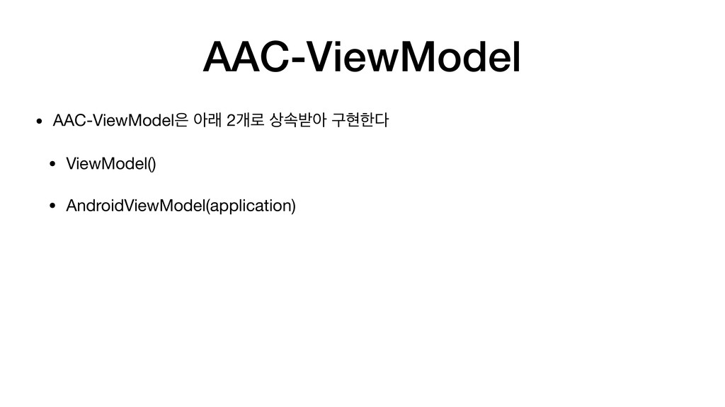 AAC-ViewModel • AAC-ViewModel਷ ইې 2ѐ۽ ࢚ࣘ߉ই ҳഅೠ׮...