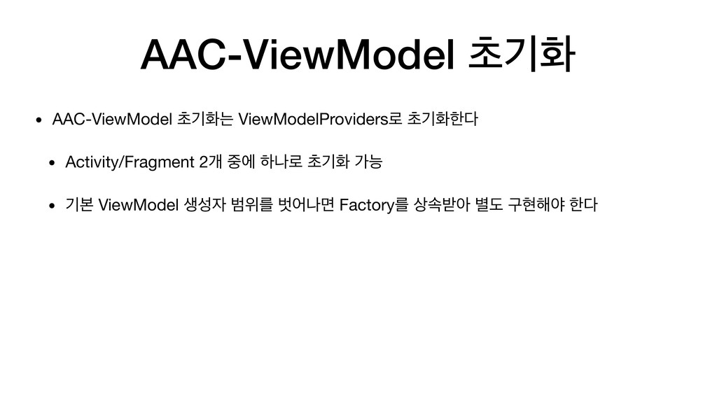 AAC-ViewModel ୡӝച • AAC-ViewModel ୡӝചח ViewMode...