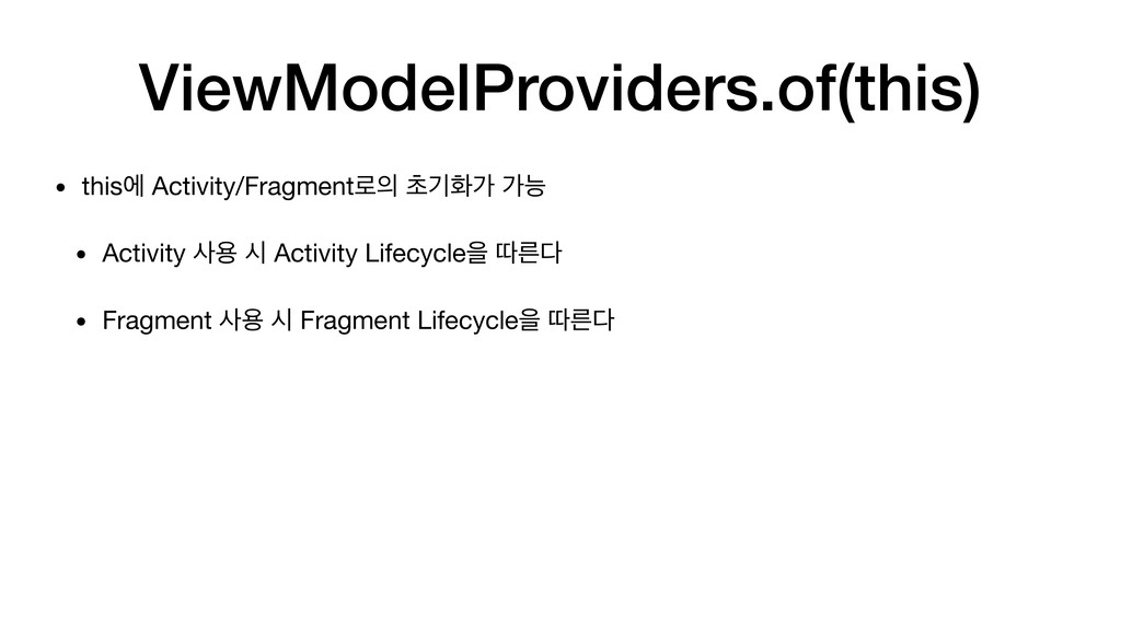 ViewModelProviders.of(this) • thisী Activity/Fr...