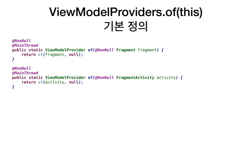 ViewModelProviders.of(this) ӝࠄ ੿੄ @NonNull @Mai...