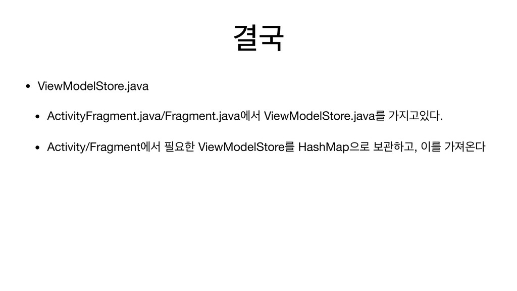 ѾҴ • ViewModelStore.java  • ActivityFragment.ja...