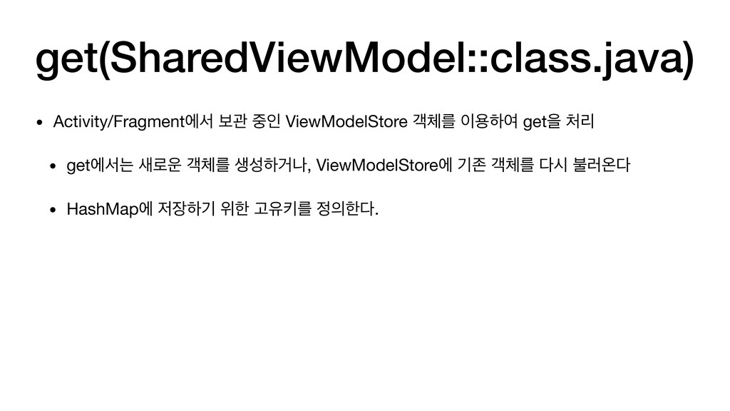 get(SharedViewModel::class.java) • Activity/Fra...