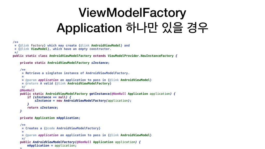 ViewModelFactory Application ೞա݅ ੓ਸ ҃਋ /** * {@...