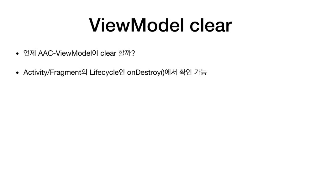 ViewModel clear • ঱ઁ AAC-ViewModel੉ clear ೡө?  ...
