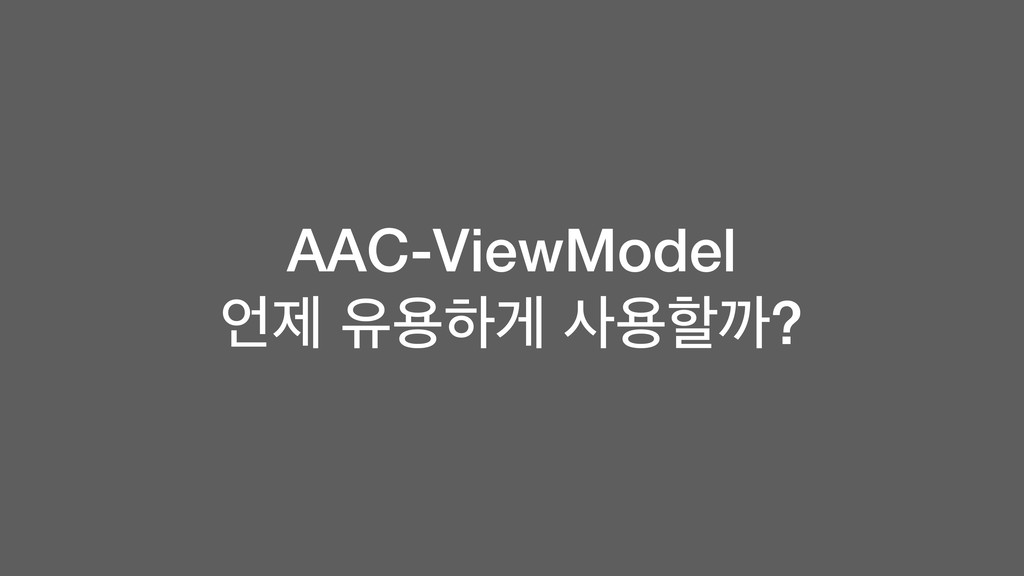 AAC-ViewModel ঱ઁ ਬਊೞѱ ࢎਊೡө?