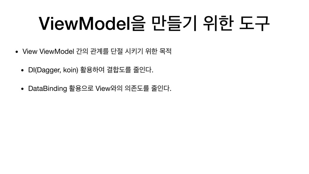 ViewModelਸ ٜ݅ӝ ਤೠ بҳ • View ViewModel р੄ ҙ҅ܳ ױ੺...