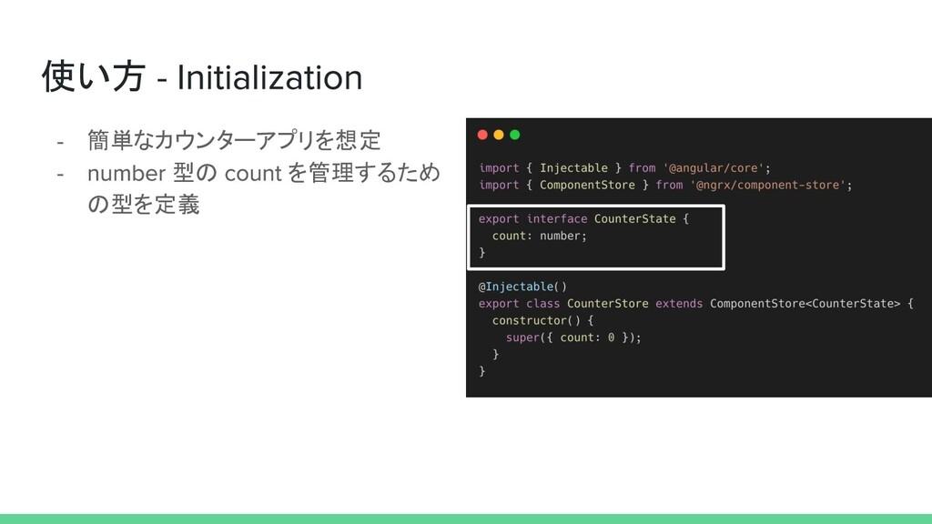 使い方 簡単なカウンターアプリを想定 型の を管理するため の型を定義