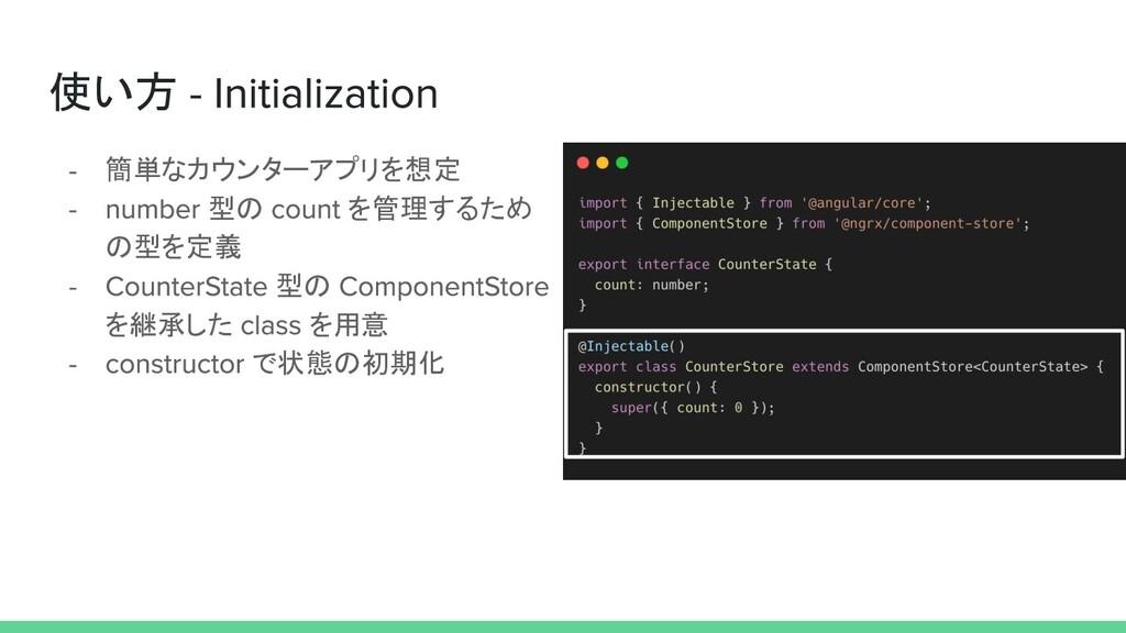 使い方 簡単なカウンターアプリを想定 型の を管理するため の型を定義 型の を継承した を用...