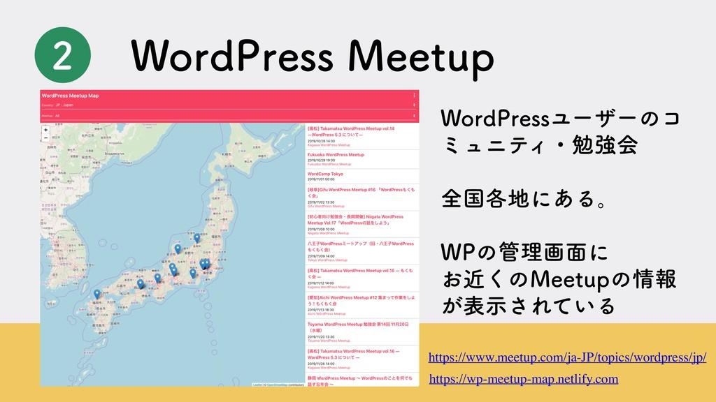 8PSE1SFTT.FFUVQ  https://wp-meetup-map.netli...