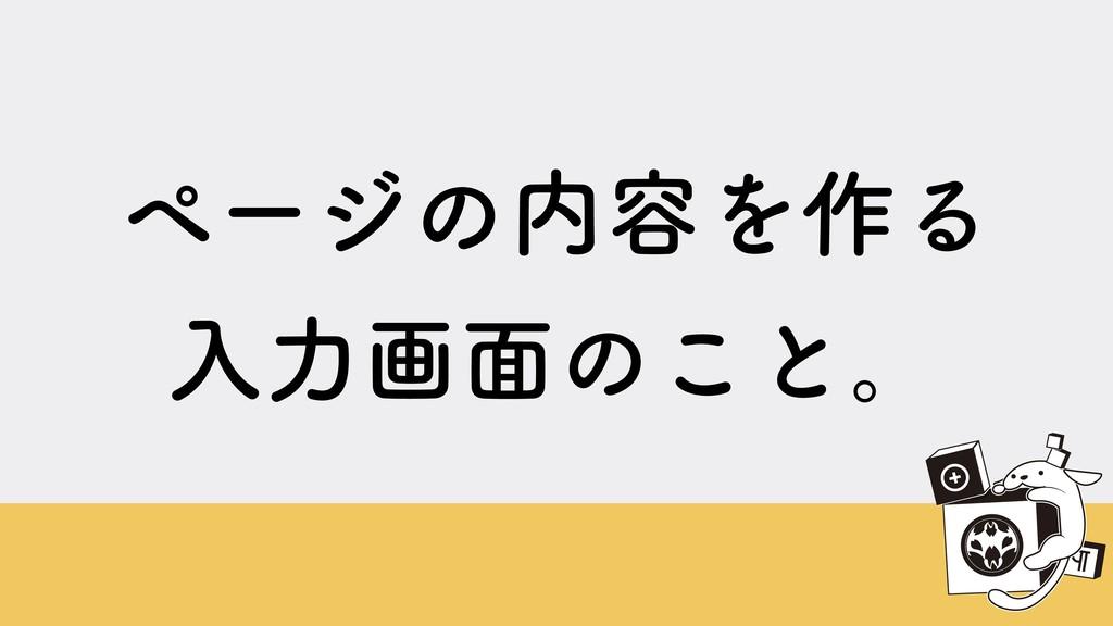 ϖʔδͷ༰Λ࡞Δ ೖྗը໘ͷ͜ͱɻ